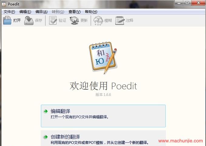 [mcj]利用Poedit对WordPress英文插件进行汉化