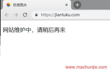[mcj]极简图床彻底凉凉~