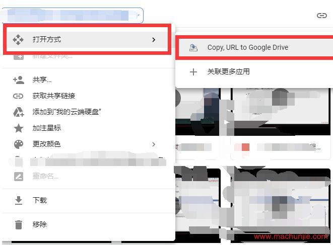 [mcj]GoogleDrive转存别人分享的文件到自己的网盘