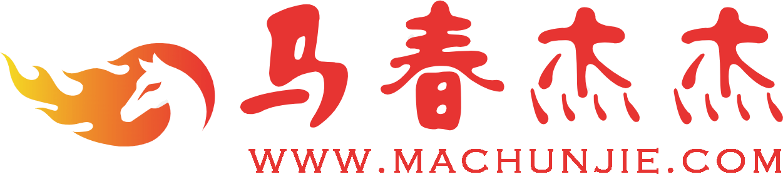马春杰杰-人工智能学习博客~