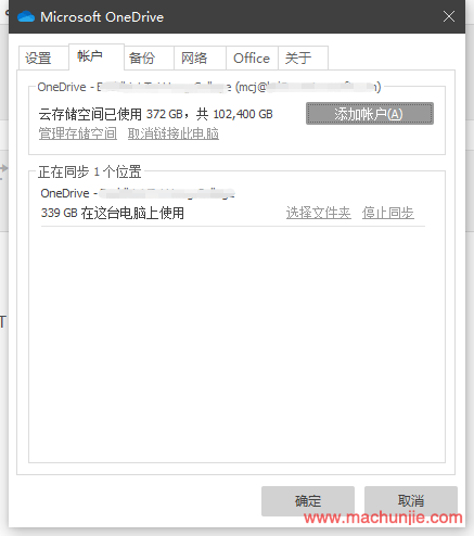 [OneDrive]重启OneDrive之后容量变成100T了