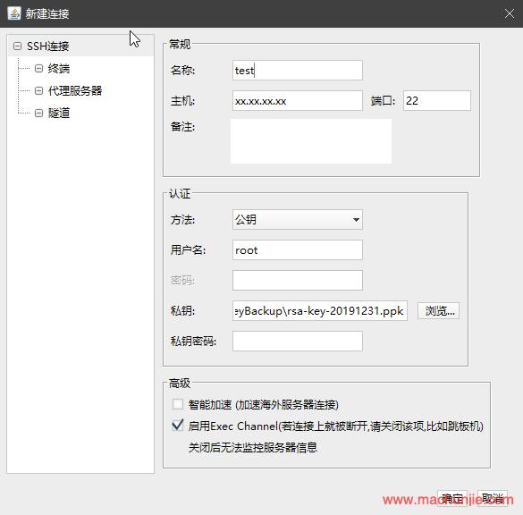 [mcj]DigitalOcean使用SSH KEY进行连接(FinalShell篇)