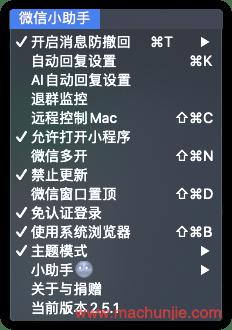Mac版微信小助手WeChatExtension快速安装和卸载