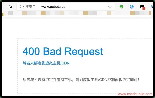 远景论坛出现400 Bad Request 域名未绑定到虚拟主机/CDN
