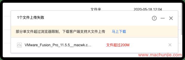 天翼云浏览器显示部分单文件超过浏览器限制,下载客户端支持大文件上传