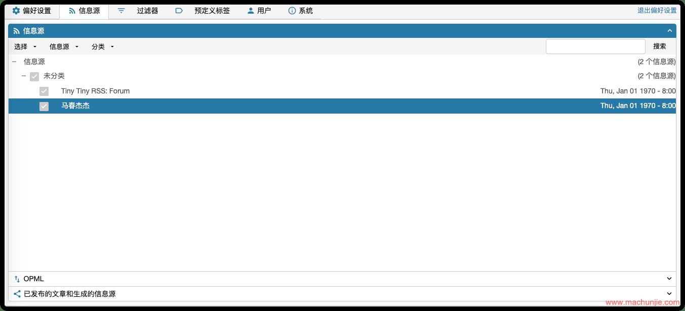 通过宝塔利用Tiny Tiny RSS+fever+reeder打造属于自己的RSS订阅全流程