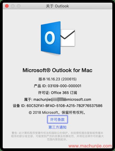 Mac版Outlook邮件的本地存储位置