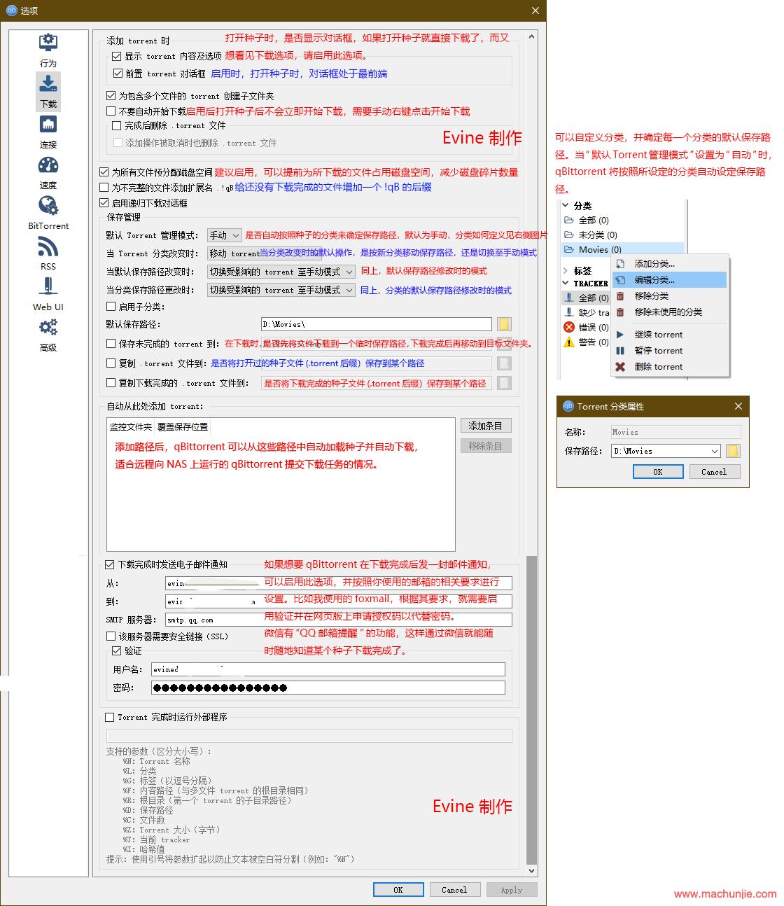 Ubuntu安装Qbittorrent并开启WEB服务[桌面版/服务器版]
