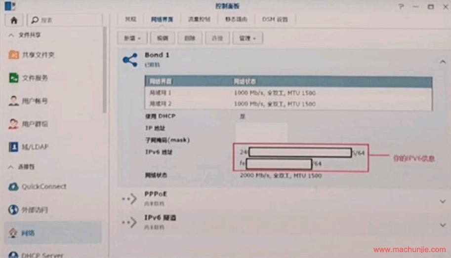 群晖NAS中Docker使用IPV6加速PT上传的方法