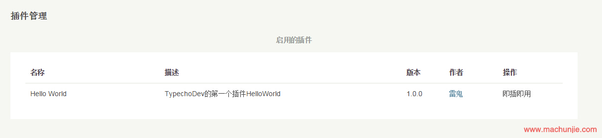 Typecho插件开发入门教程之HelloWorld