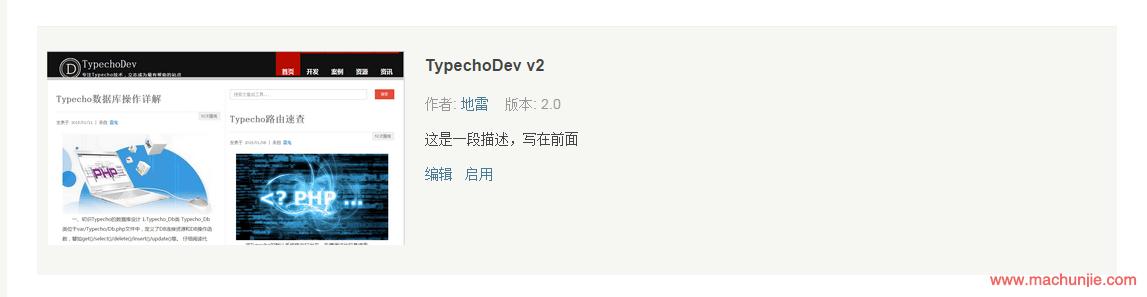 Typecho模板的index页面