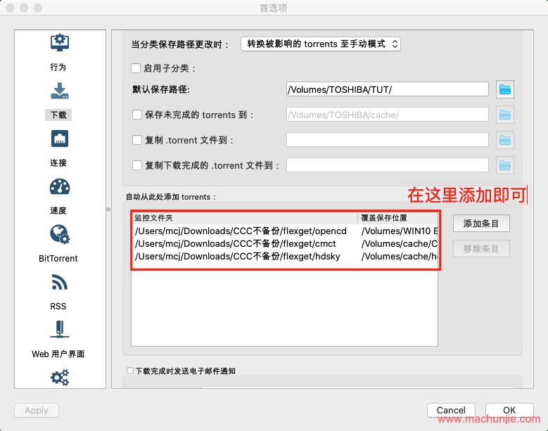 Ubuntu下实现Deluge/Qbittorrent/transmission+flexget自动下载RSS种子