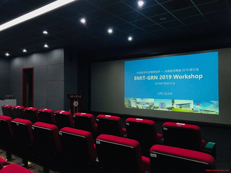 [BJUT]第三届全球研究网络(BMIT-GRN)2019研讨会第一天顺利进行