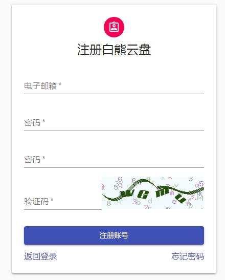 [推荐]推荐一个网盘[白熊网盘],注册送5T,上传下载不限速~